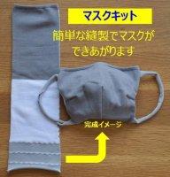 マスク(デイリー・キット・紙の糸)DM04