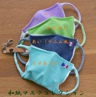 マスク(デイリー・完成品・紙の糸・限定色)DM05