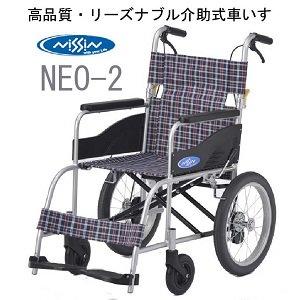 介助式車いす NEO-2