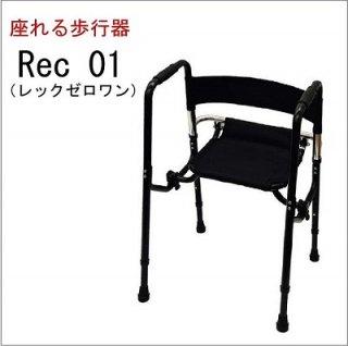 座面付き歩行器 Rec01(レック ゼロワン)