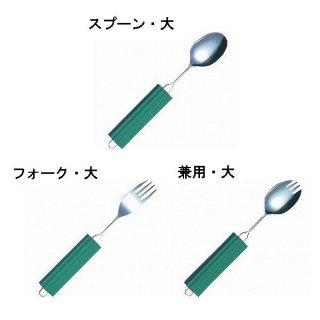 オールステンレスハンドル 大(平型スポンジNS-2付) 斉藤工業 日本製