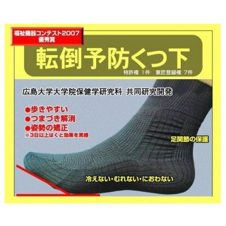 つまずき防止 転倒予防靴下 T10 日本製 コーポレーションパールスター