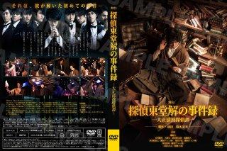 舞台「探偵東堂解の事件録-大正浪漫探偵譚-」公演DVD