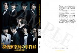 舞台「探偵東堂解の事件録-大正浪漫探偵譚-」複製台本