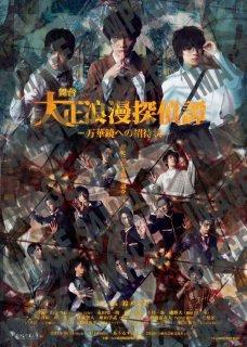 舞台「大正浪漫探偵譚-万華鏡への招待状-」(2019年9月)公演DVD