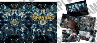 舞台「大正浪漫探偵譚-万華鏡への招待状-」公式パンフレット