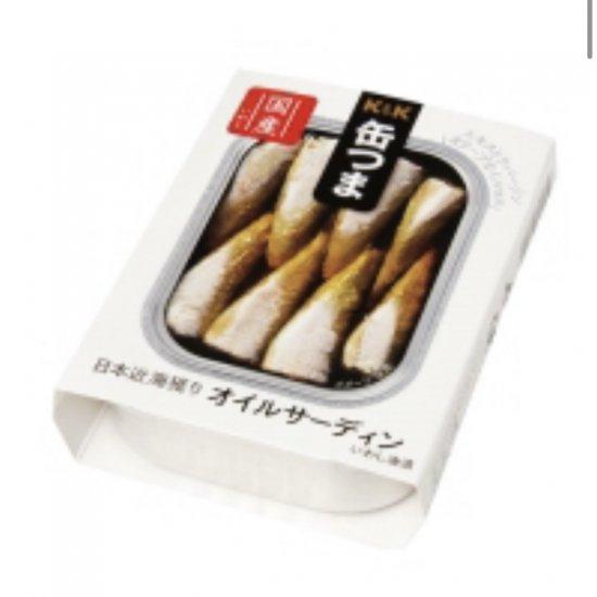 缶つま 日本近海獲り オイルサーディン