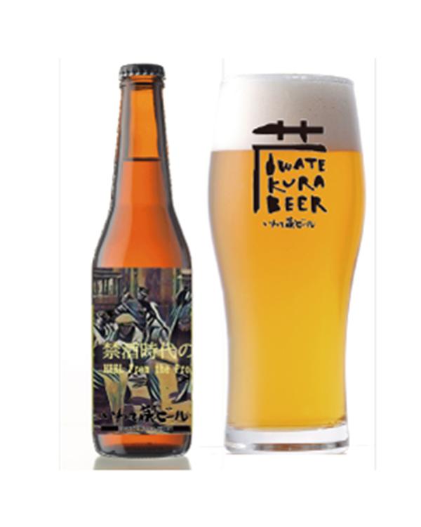 【ノンアルコールクラフトビール】禁酒時代のビール330ml