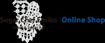 Sugar Chef Emiko | オンラインショップ