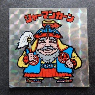 シャーマンカーン(チョコ版・裏紙素材) 【B】