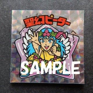 H-032  聖幻ピーター(角プリズム版)