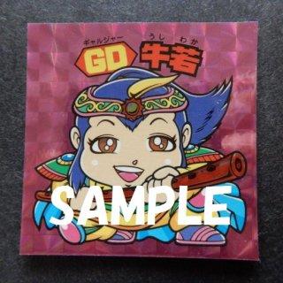 H-054  GD牛若(角プリズム版)