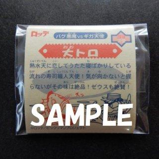 ビックリマン2000 2弾レインボーフィルム(裏薄黄色) 9種コンプ