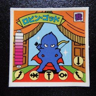 ロビン・ゴッド 通常ポーズ(アニメ化) 【S】