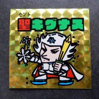 聖キグナス(黄プリズム)