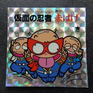 仮面の忍者赤はげ 四角プリズム(ひょうきんマン) 【B】