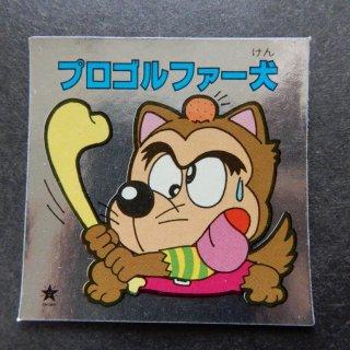プロゴルファー犬(ひょうきんマン)