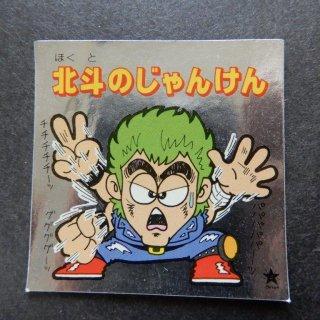 北斗のじゃんけん(ひょうきんマン)