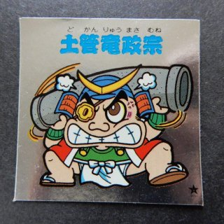 土管竜政宗(ひょうきんマン)