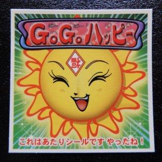 GoGoハッピー(9弾) 太陽