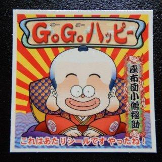 GoGoハッピー(10弾) 座布団小僧福助