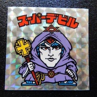 スーパーデビル偽神(懸賞版裏薄黄色) 【A】