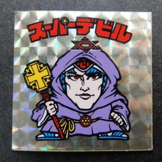 スーパーデビル偽神(懸賞版裏濃い黄色) 【B】