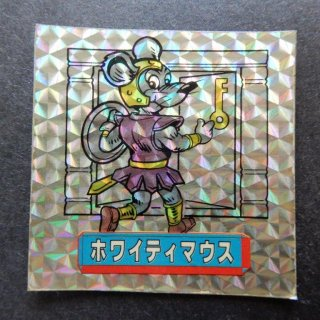 ホワイティマウス(十二戦支) 【B】