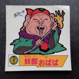 妖部おばば(ワタルガム) 【B】