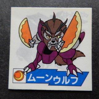 ムーンウルフ(ワタルガム) 【B】