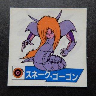 スネーク・ゴーゴン(ワタルガム) 【A】
