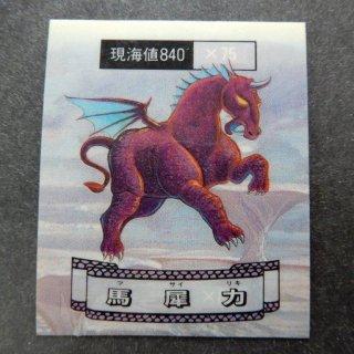 馬犀力(合成生物) 【B】