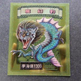 魔幻豹(合成生物) 【A】