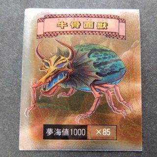 牛骨面獣(合成生物) 【B】