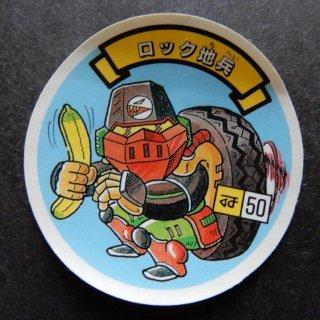 ロック地兵(空転戦士) 【B】