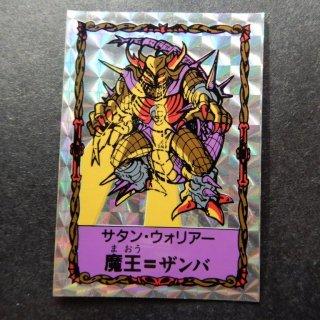 魔王・ザンバ(S-01)  【C】