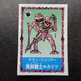 死妖戦士・ガイツ(S-07)  【B】