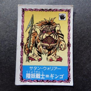 陸妖戦士・ギンゴ(S-13)  【B】