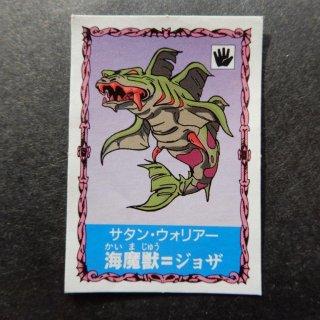 海魔獣・ジョザ(S-16)  【B】