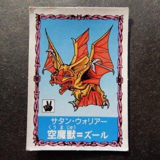 空魔獣・ズール(S-18)  【B】