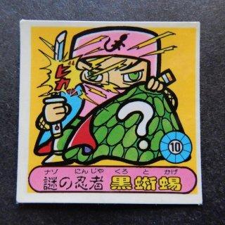 謎の忍者 黒蜥蜴(かっ飛び忍者) 【B】