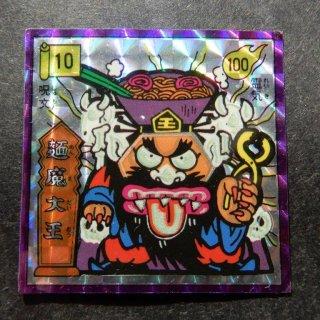 麺魔大王・紫(ビックリカップ1弾) 【B】