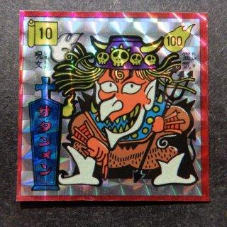 サタンメン・赤(ビックリカップ1弾) 【B】