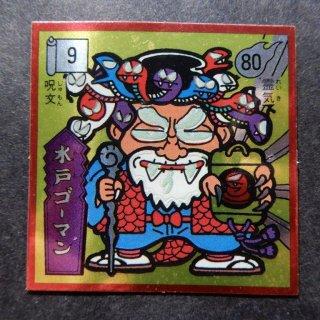 水戸ゴーマン(ビックリカップ1弾) 【A】