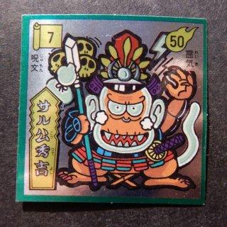 サル公秀吉(ビックリカップ1弾) 【A】