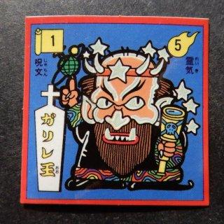 ガリレ王(ビックリカップ1弾) 【B】