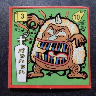 バッハッハ(ビックリカップ1弾) 【B】