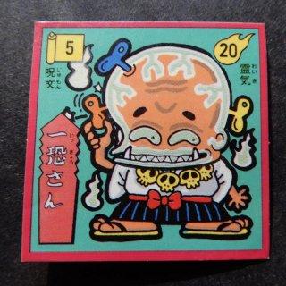 一恐さん(ビックリカップ1弾) 【B】