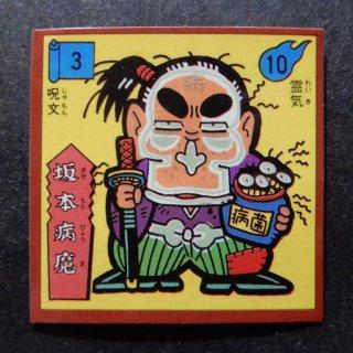 坂本病魔(ビックリカップ1弾) 【C】