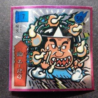 幽ZIRO(ビックリカップ2弾) 【A】